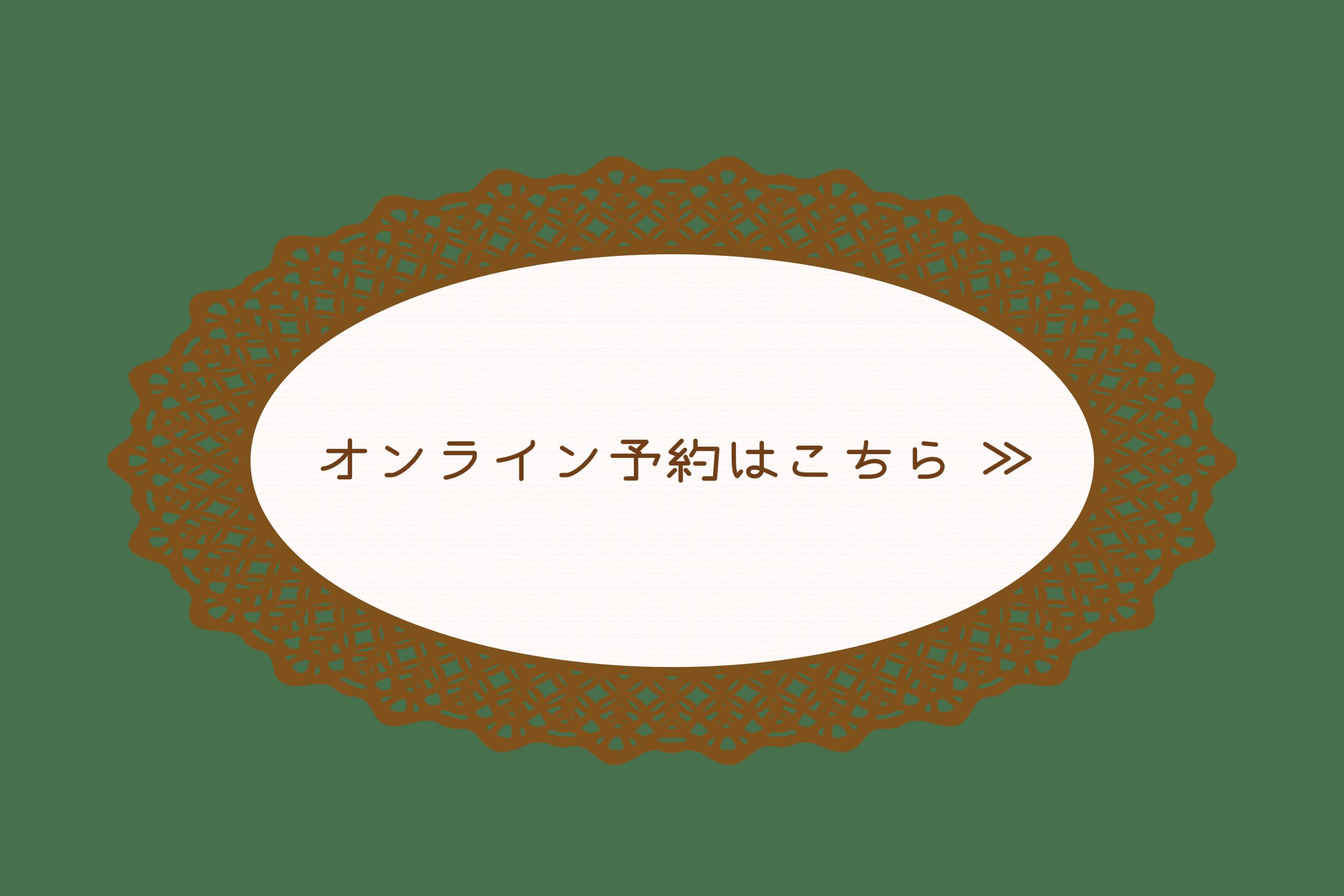 online reserve min - TOP